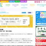 「TOKYO IDOL」Webサイトへの記事提供