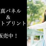 さいごうみずき(らぶけん)のサイン入りA3サイズ写真パネル&A4サイズフォトプリント販売
