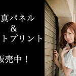 上木美亜(CoverGirls)のサイン入りA3サイズ写真パネル&A4サイズフォトプリント