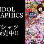 IDOL GRAPHICS Tシャツ:小山ひな(神宿)の販売を開始します!