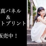 上水口姫香(アイドルカレッジ)のサイン入りA3サイズ写真パネル&A4サイズフォトプリント