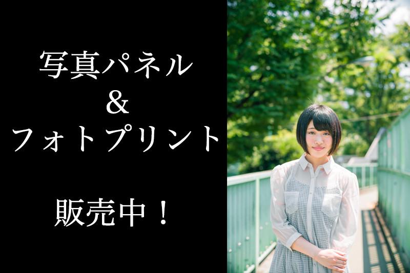 shikatamomoko_eyecatch