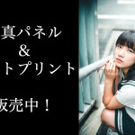 石塚汐花(アイドルカレッジ)のサイン入りA3サイズ写真パネル&A4サイズフォトプリント