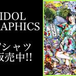 IDOL GRAPHICS Tシャツ:小西杏優(つりビット)の販売を開始します!
