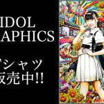 IDOL GRAPHICS Tシャツ:八木ひなた(ぷちぱすぽ☆)の販売を開始します!