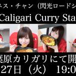 『モモネス・チャン(閃光ロードショー) Caligari Curry Staff』開催!