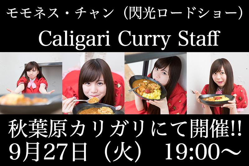 caligari_staff_catch