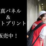 箕輪美里(HOT HEAT HEAT GIRLS)のサイン入りA3サイズ写真パネル&A4サイズフォトプリント