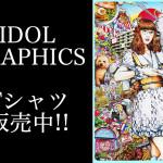IDOL GRAPHICS Tシャツ:木村ミサ(むすびズム)の販売を開始します!