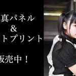 大崎瑠衣(Chu☆Oh!Dolly)のサイン入りA3サイズ写真パネル&A4サイズフォトプリント