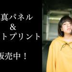 佐伯遥(Chu☆Oh!Dolly)のサイン入りA3サイズ写真パネル&A4サイズフォトプリント