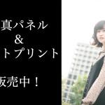 藤井愛願(Flower Notes)のサイン入りA3サイズ写真パネル&A4サイズフォトプリント