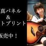 桜愛美(LinQ)のサイン入りA3サイズ写真パネル&A4サイズフォトプリント