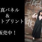 小枝えこ(レッツポコポコ)のサイン入りA3サイズ写真パネル&A4サイズフォトプリント