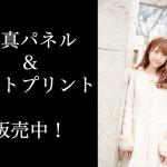 田口未彩(アキシブproject)のサイン入りA3サイズ写真パネル&A4サイズフォトプリント