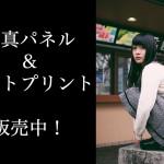茉井良菜(煌めき☆アンフォレント)のサイン入りA3サイズ写真パネル&A4サイズフォトプリント