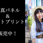 三浦萌夏(GIRL'S HORIZON)のサイン入りA3サイズ写真パネル&A4サイズフォトプリント