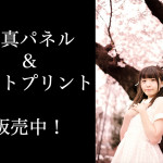 西ひより(煌めき☆アンフォレント)のサイン入りA3サイズ写真パネル&A4サイズフォトプリント