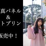 塩川莉世(転校少女歌撃団)のサイン入りA3サイズ写真パネル&A4サイズフォトプリント