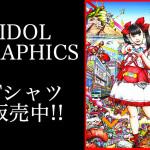 IDOL GRAPHICS Tシャツ:大崎瑠衣(Chu☆Oh!Dolly)の販売を開始します!