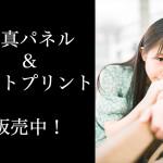 朝倉あい(さきどり発信局)のサイン入りA3サイズ写真パネル&A4サイズフォトプリント