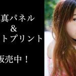 綾坂佳恋(オトメブレイヴ)のサイン入りA3サイズ写真パネル&A4サイズフォトプリント