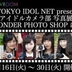 2017年5月16日(火)~30日(火)「TOKYO IDOL NET presents アイドルカメラ部 写真展」開催!