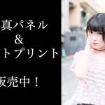 古坂みわ(さきどり発信局)のサイン入りA3サイズ写真パネル&A4サイズフォトプリント