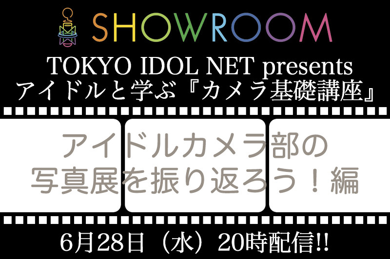20170628_showroom_catch