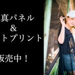 井上由貴(アニ☆ゆめproject)のサイン入りA3サイズ写真パネル&A4サイズフォトプリント