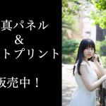 涼掛凛(じぇるの!)のサイン入りA3サイズ写真パネル&A4サイズフォトプリント