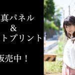 村井理沙子(アニ☆ゆめproject)のサイン入りA3サイズ写真パネル&A4サイズフォトプリント