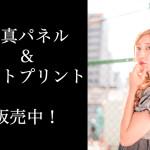 桜井ゆい(じぇるの!)のサイン入りA3サイズ写真パネル&A4サイズフォトプリント