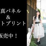 山田奈都美(アニ☆ゆめproject)のサイン入りA3サイズ写真パネル&A4サイズフォトプリント