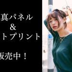 中野向日葵(BANZAI JAPAN)のサイン入りA3サイズ写真パネル&A4サイズフォトプリント