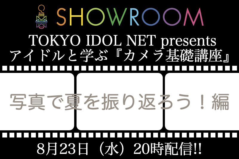 20170823_showroom_catch