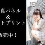 湊あむ(少女隊)のサイン入りA3サイズ写真パネル&A4サイズフォトプリント