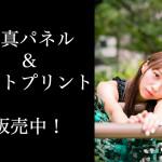 安藤笑(愛乙女☆DOLL)のサイン入りA3サイズ写真パネル&A4サイズフォトプリント