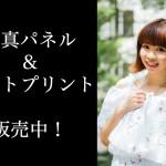 ハルナ(愛乙女☆DOLL)のサイン入りA3サイズ写真パネル&A4サイズフォトプリント