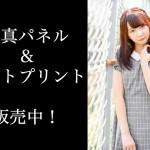 西野早耶(少女隊)のサイン入りA3サイズ写真パネル&A4サイズフォトプリント