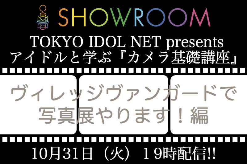 20171031_showroom_catch