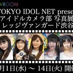 2017年11月1日(水)~14日(火)「TOKYO IDOL NET presents アイドルカメラ部 写真展」開催!