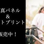 春野絵美莉(Chu☆Oh!Dolly)のサイン入りA3サイズ写真パネル&A4サイズフォトプリント