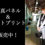 山本乃愛のサイン入りA3サイズ写真パネル&A4サイズフォトプリント