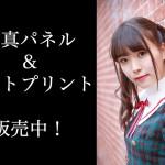 城崎桃華(Chu☆Oh!Dolly)のサイン入りA3サイズ写真パネル&A4サイズフォトプリント