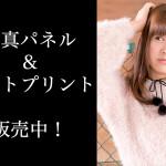 花乃木りおな(煌めき☆アンフォレント)のサイン入りA3サイズ写真パネル&A4サイズフォトプリント