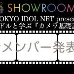 「TOKYO IDOL NET presents アイドルと学ぶ『カメラ基礎講座』」のレギュラーメンバーに新メンバー追加