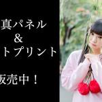 小倉あん(煌めき☆アンフォレント)のサイン入りA3サイズ写真パネル&A4サイズフォトプリント