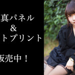 愛瀬りさこ(イケてるハーツ)のサイン入りA3サイズ写真パネル&A4サイズフォトプリント