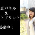 城木玲亜(イケてるハーツ)のサイン入りA3サイズ写真パネル&A4サイズフォトプリント
